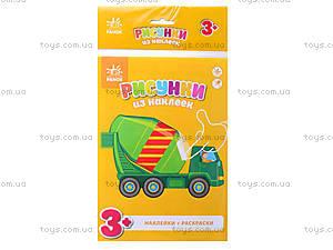 Рисунки с наклеек для детей «Бетономешалка», Л900838Р, toys.com.ua