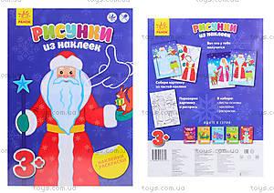 Аппликации из наклеек «Дед Мороз», Л223009Р