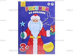 Аппликации из наклеек «Дед Мороз», Л223009Р, цена