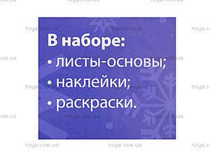 Аппликации из наклеек «Дед Мороз», Л223009Р, игрушки