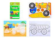 Рисунки с наклеек для детей «Самосвал», Л223001Р, фото