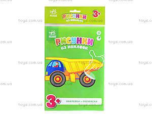 Рисунки из наклеек для детей «Самосвал», Л223001Р, игрушки