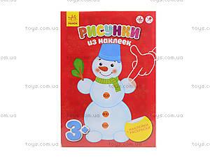 Аппликации из наклеек «Снеговик», Л223011Р, игрушки