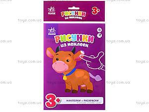 Рисунки из наклеек «Корова», Л900837Р, игрушки