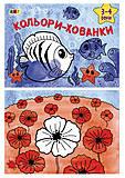 Рисовалки для самых маленьких: Цвета-прятки (у), АРТ19201У, купить