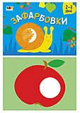 Рисовалки для самых маленьких: Закраски №2 (у), АРТ19207У, отзывы