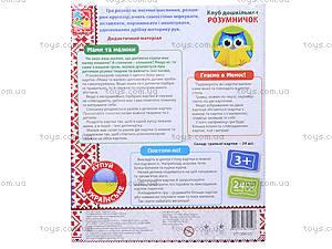 Дидактическая игра «Мама и малыш», VT1306-03, купить