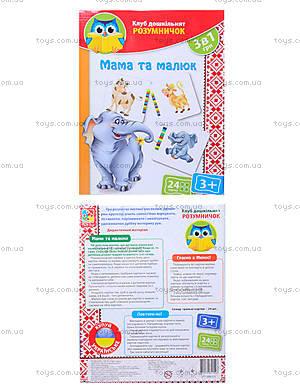 Дидактическая игра «Мама и малыш», VT1306-03, отзывы