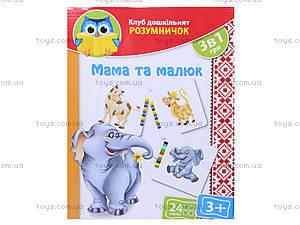 Дидактическая игра «Мама и малыш», VT1306-03, цена