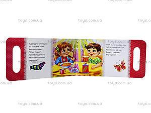 Детская книга «Кушаем и маму слушаем», Талант, фото