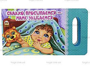 Книга для детей «Сладко просыпаемся-маме улыбаемся», Талант