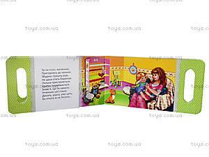 Книга для детей «Сорока-ворона», Талант, фото