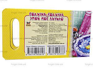Книга для детей «Водичка-водичка, умой мое личко», Талант, купить