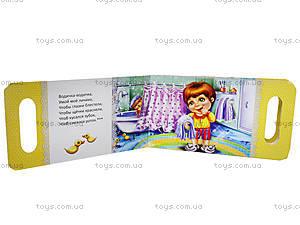 Книга для детей «Водичка-водичка, умой мое личко», Талант, фото