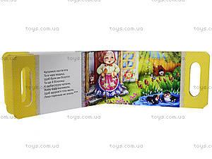 Детская книга «Водичка-водичка, умой мое личико», Талант, фото