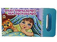 Детская книга «Утром просыпаемся-маме улыбаемся», Талант, фото