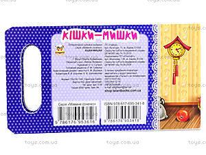 Детская книга «Кошки-мышки», Талант, фото