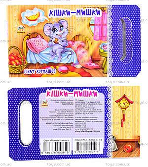 Детская книга «Кошки-мышки», Талант