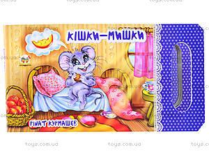 Детская книга «Кошки-мышки», Талант, отзывы