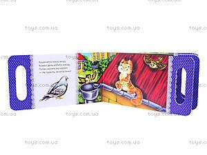 Детская книга «Кошки-мышки», Талант, цена