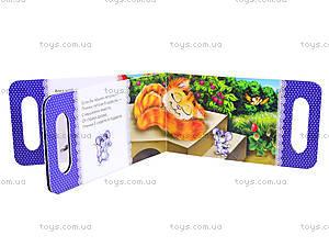 Книга для детей «Кошки-мышки», Талант, купить