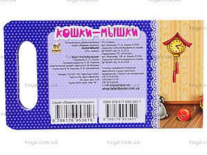 Книга для детей «Кошки-мышки», Талант, фото
