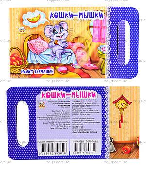 Книга для детей «Кошки-мышки», Талант