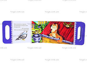 Книга для детей «Кошки-мышки», Талант, отзывы