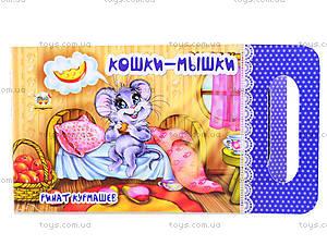 Книга для детей «Кошки-мышки», Талант, цена