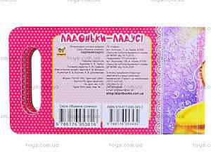 Книга для детей «Ладушки-ладушки», Талант, фото