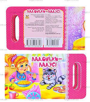 Книга для детей «Ладушки-ладушки», Талант