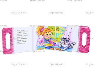 Книга для детей «Ладушки-ладушки», Талант, игрушки
