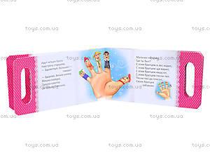 Детская книга «Ладушки-ладушки», Талант, фото