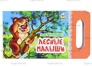 Книга для детей «Лесные малыши», Талант, отзывы