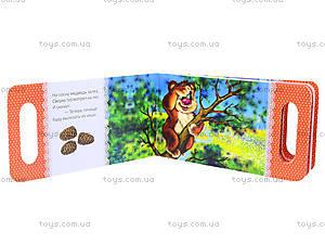 Книга для детей «Лесные малыши», Талант, цена
