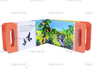 Детская книга «Лесные малыши», Талант, отзывы