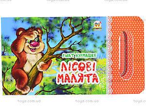 Детская книга «Лесные малыши», Талант, цена