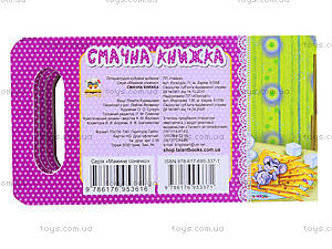 Книга для детей «Вкусная книга», Талант, фото