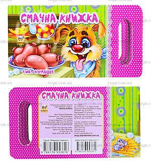Книга для детей «Вкусная книга», Талант