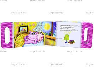 Книга для детей «Вкусная книга», Талант, цена