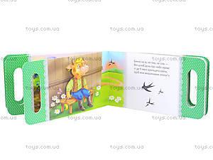 Детская книга «В селе», Талант, купить