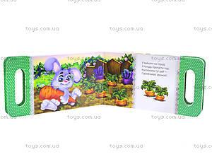Детская книга «В селе», Талант, отзывы