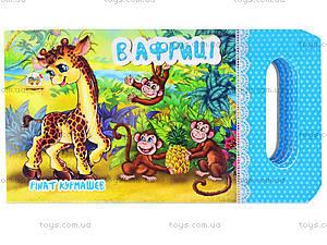 Книга для детей «В Африке», Талант, цена