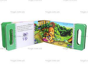 Книга для детей «В деревне», Талант, купить