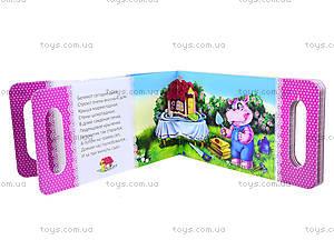 Книга для детей «Вкусная книжка», Талант, купить