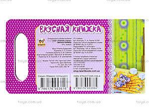 Книга для детей «Вкусная книжка», Талант, фото