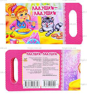 Книга для детей «Вкусная книжка», Талант