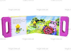 Книга для детей «Вкусная книжка», Талант, цена