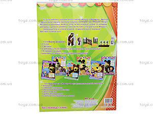 Детская книга-игра  «Машин театр: Ловись, рыбка!», А210004У, купить