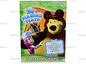 Детская книга-игра «Машин театр: С волками жить», А19574УА210010У